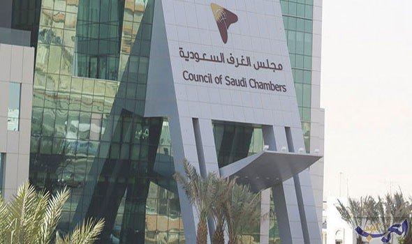 الغرفه التجاريه السعوديه