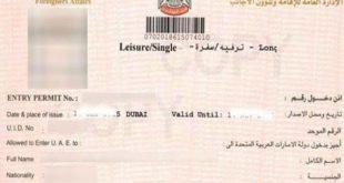 تاشيره دبي للمقيمين في السعوديه