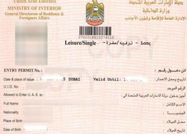 تأشيرة دبي للمقيمين في السعودية - جولة