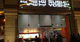 مطعم سوشي يوسي