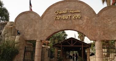 حديقة حيوان الكويت