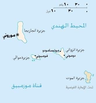 ماهى عاصمة جزر القمر و خريطة وعلم وعدد سكان جزر القمر