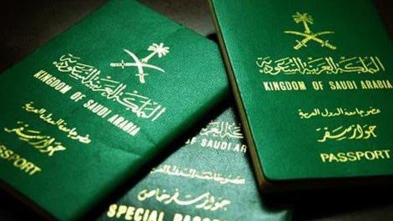 جواز سفر السعودية