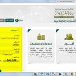 استعلام عن طلب زيارة عائلية برقم الطلب وزارة الخارجية
