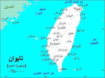 خريطة تايوان بالعربي