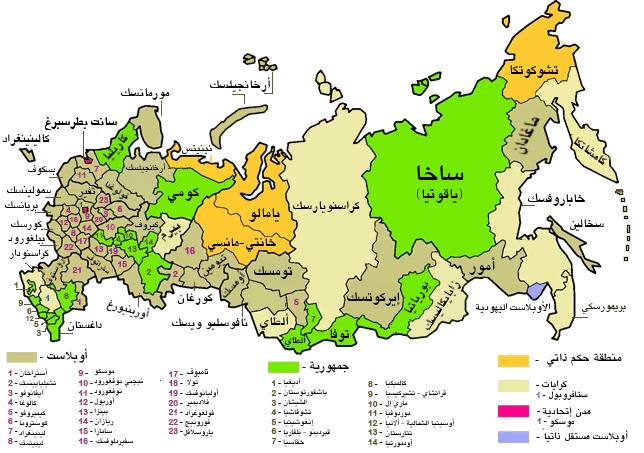 خريطة روسيا السياسية و الإدارية