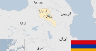 خريطة أرمينيا و الدول المجاورة