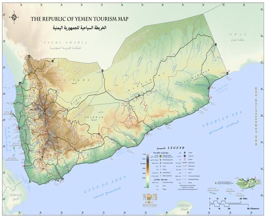 خريطة اليمن الجُغرافية و السياحية