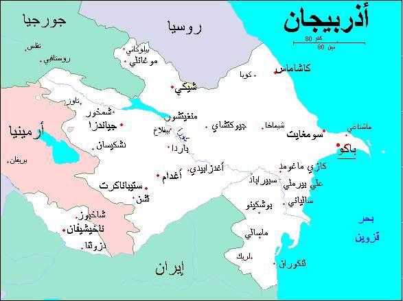 خريطة اذربيجان التفصيلية و السياحية