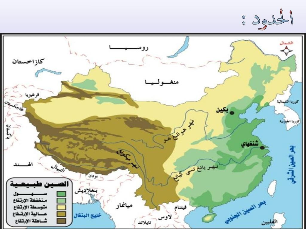 الخريطة الطبيعية للصين