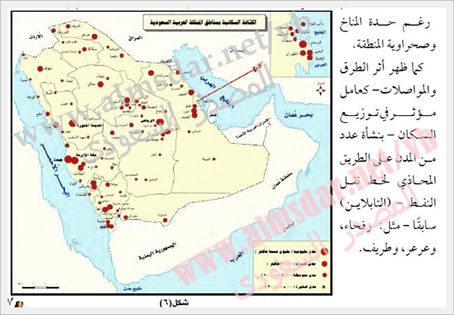 خريطة السعودية السكانية