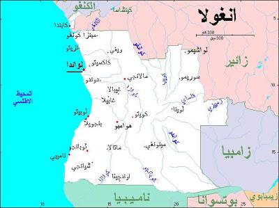 خريطة أنغولا بالعربي