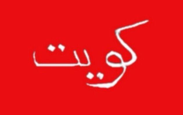 علم الكويت القديم