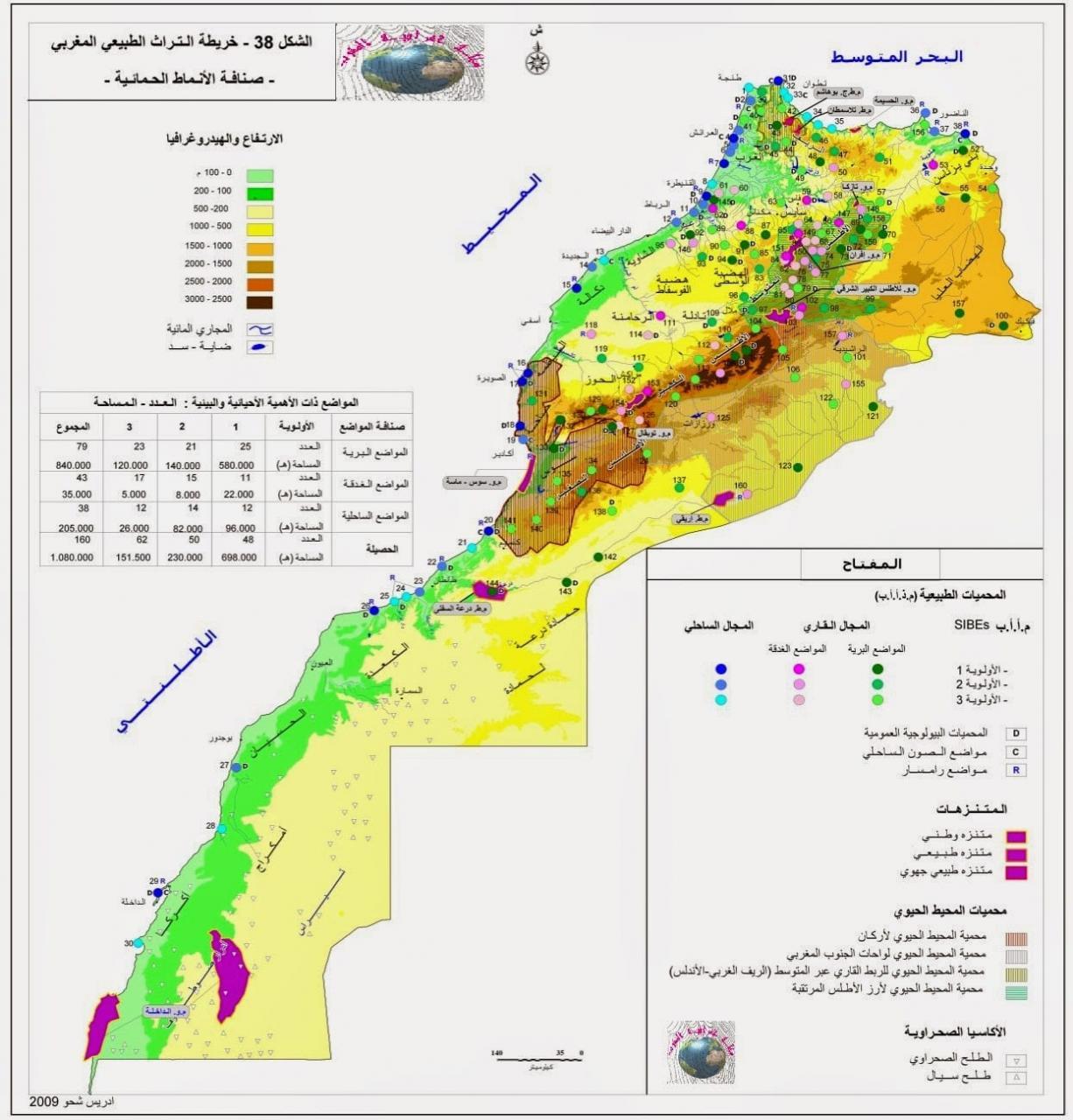 خريطة المغرب الطبيعية