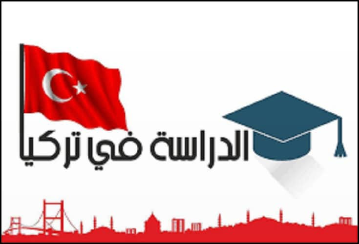 الهجرة الى تركيا للدراسة