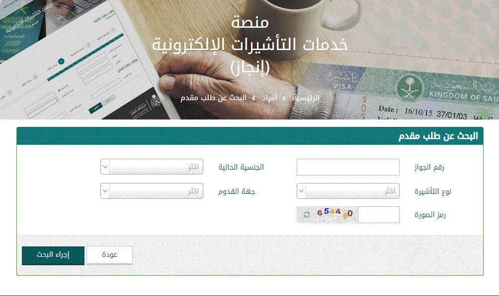 """الاستعلام عن تأشيرة السعودية برقم الجواز عن طريق منصة انجاز – وزارة الخارجية """"enjazit.com.sa"""""""