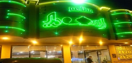 المطعم السعودي (الأسعار + المنيو + الموقع ) - كافيهات و مطاعم الرياض