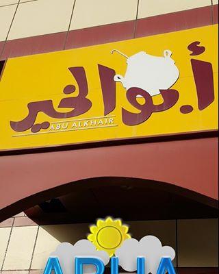 مطاعم السعودية الباحة