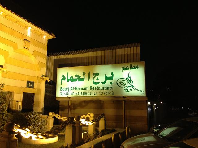 مطاعم تركي الأول الرياض