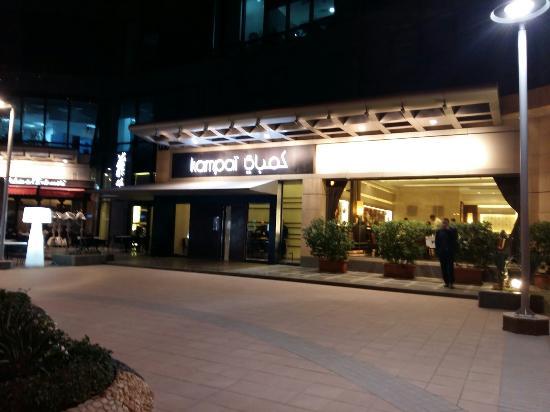 مطعم كمباي بالرياض.. رقم الهاتف.. العنوان.. المنيو.. الصور وكافة التفاصيل | مدينة الرياض