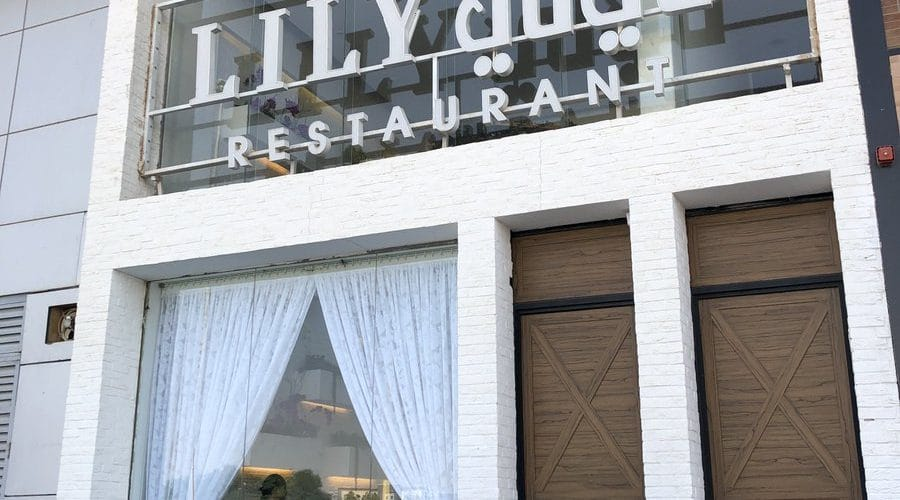 مطعم لي لي (الأسعار + المنيو + الموقع ) - كافيهات و مطاعم الرياض
