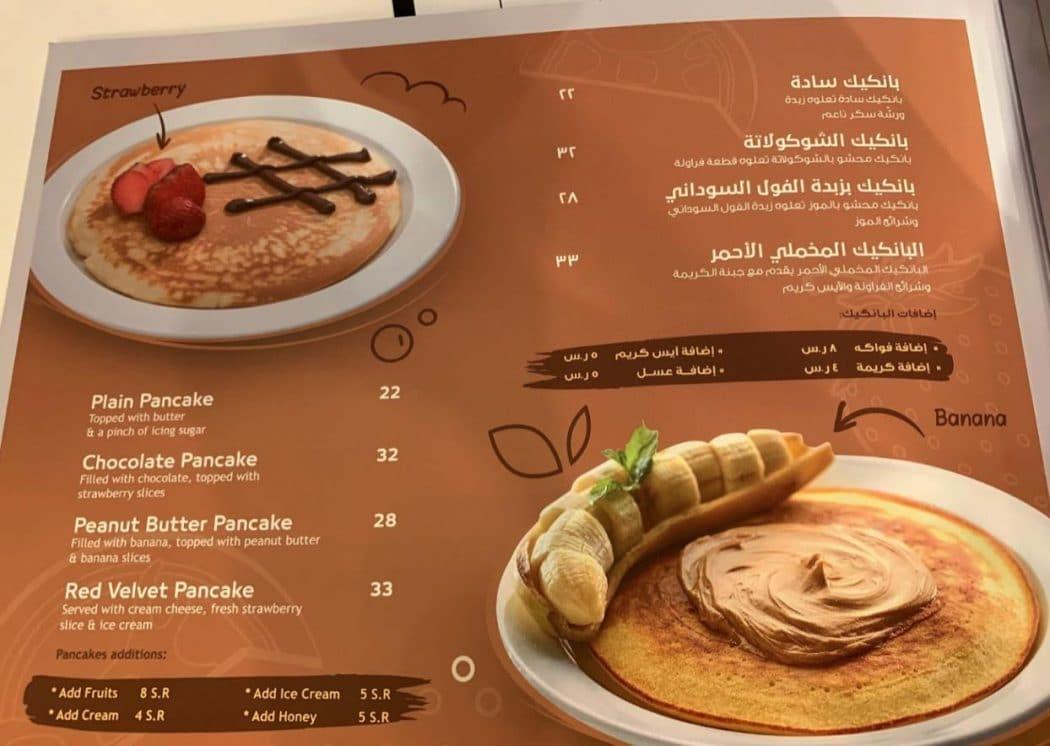 منيو وأسعار فطور فارس لألذ وجبات الإفطار - سفر