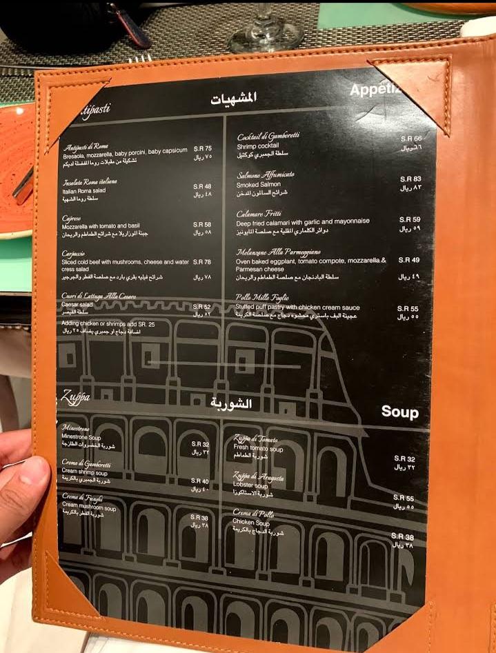 منيو مطعم روما (الأسعار + المنيو + الموقع ) - كافيهات و مطاعم الرياض