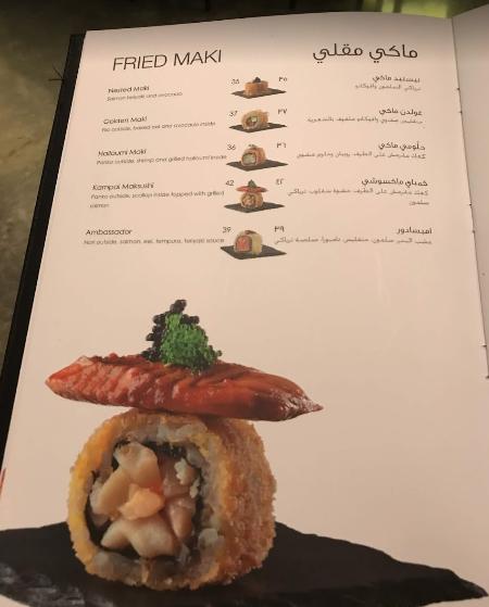 مطعم كمباي Kampai ( الاسعار + المنيو + الموقع ) - كافيهات و مطاعم الرياض