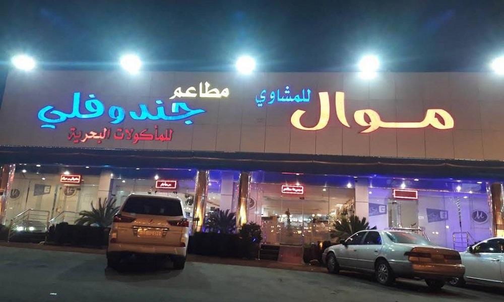 مطاعم السعودية تبوك