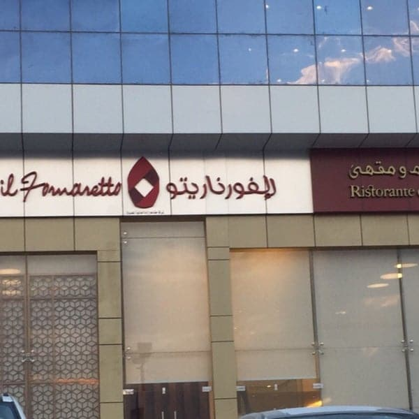 il fornaretto Ristorante e Caffe |مطعم ومقهى إلفورناريتو - النفل - الرياض, منطقة الرياض