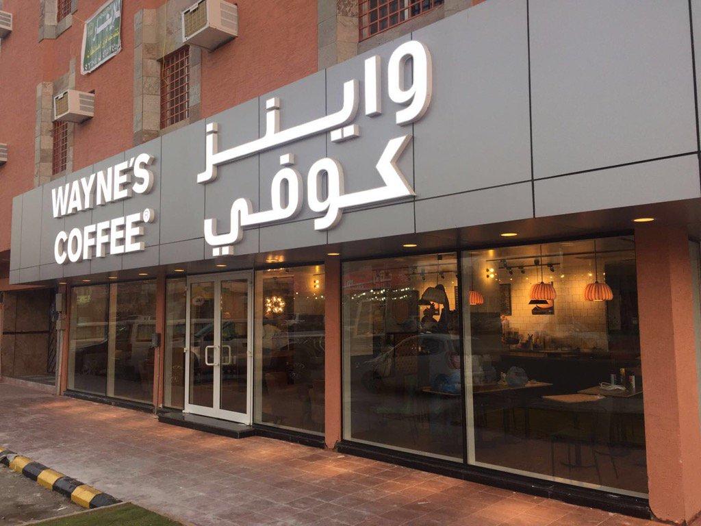 "Wayne's Coffee KSA on Twitter: ""بعد قليل سيتم افتتاح فرع واينز كوفي طريق التخصصي تقاطع موسى بن نصير يشرفنا خدمتكم https://t.co/7Sdtp7nzb2 https://t.co/FUHGq9DLrY"""