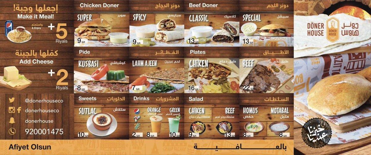 "DÖNER HOUSE دونر هاوس a Twitter: ""شكراً على إختياركم #دونر_هاوس ❤️❤️ #_مطاعم #الرياض #مطاعم_الرياض #دونر_هاوس #لذيذ #Riyadh… """