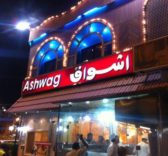 تعرف على مطعم اشواق التركي بجدة المنيو والاسعار والعنوان لمطعم اشواق