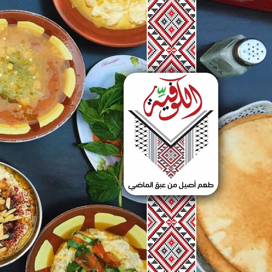 مطعم الكوفية بالرياض(السعر +المنيو +العنوان) - كافيهات و مطاعم الرياض