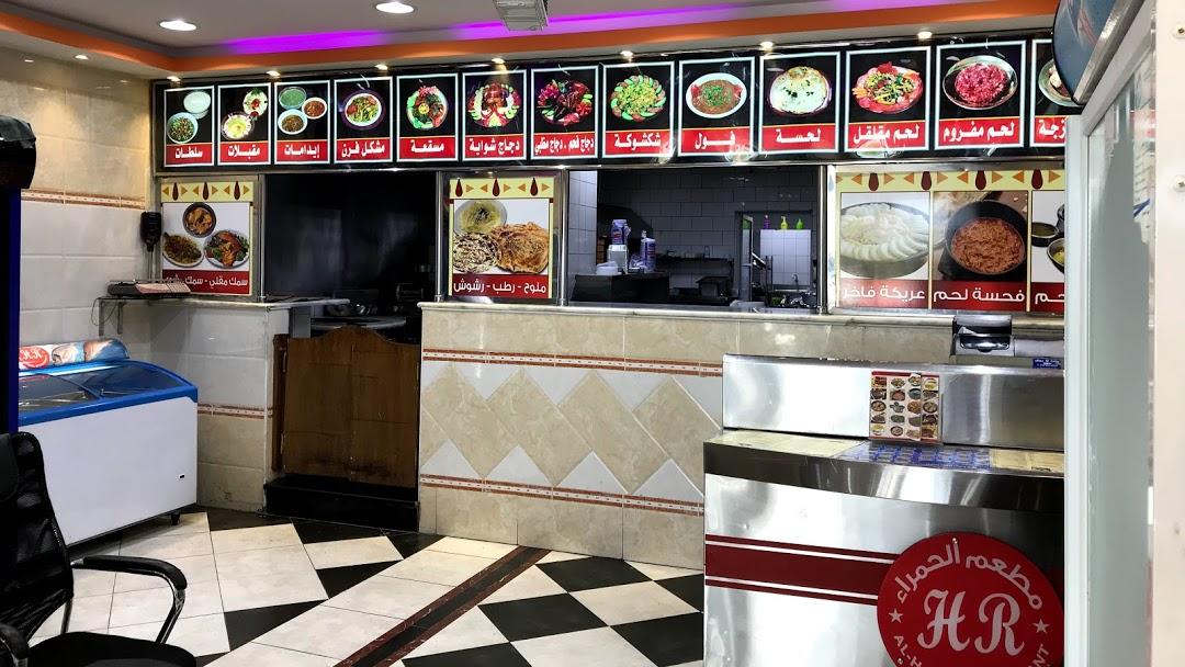 مطعم الحمراء للأكلات الشعبية - مطعم في جدة