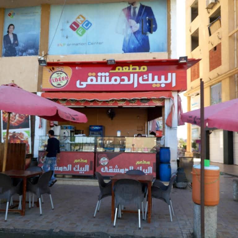 مطاعم سورية فى الإسكندرية