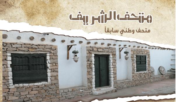 متحف الشريف