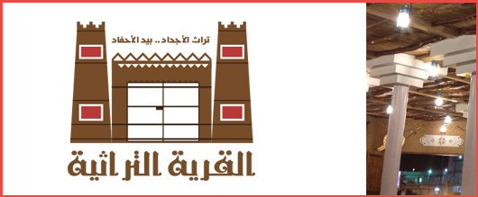 مطعم القرية التراثية بتبوك (تراث الأجداد بيد الأحفاد) – مطاعم السعودية