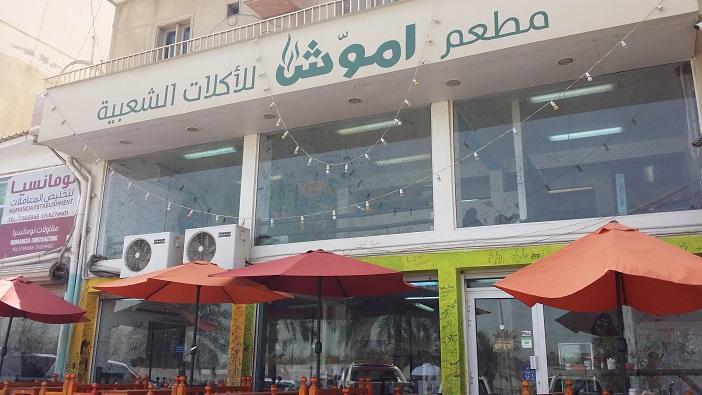 بالصور.. أفضل وألذ الأكلات والمطاعم البحرينية – سفاري نت
