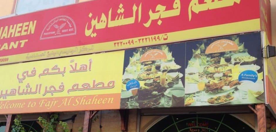 مطعم فجر الشاهين