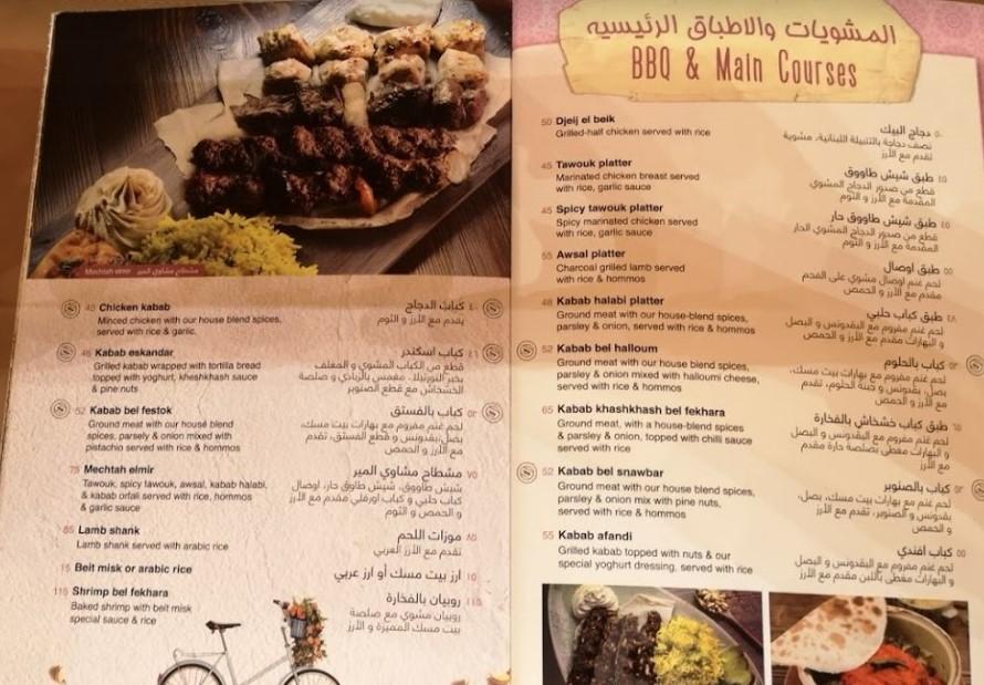 مطعم بيت مسك