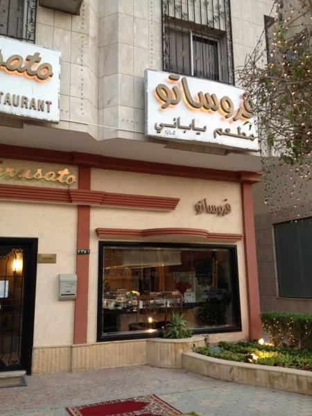 مطاعم التحلية عوائل