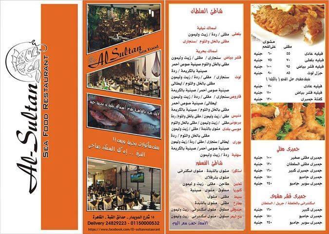 مطعم السلطان للمأكولات البحريه