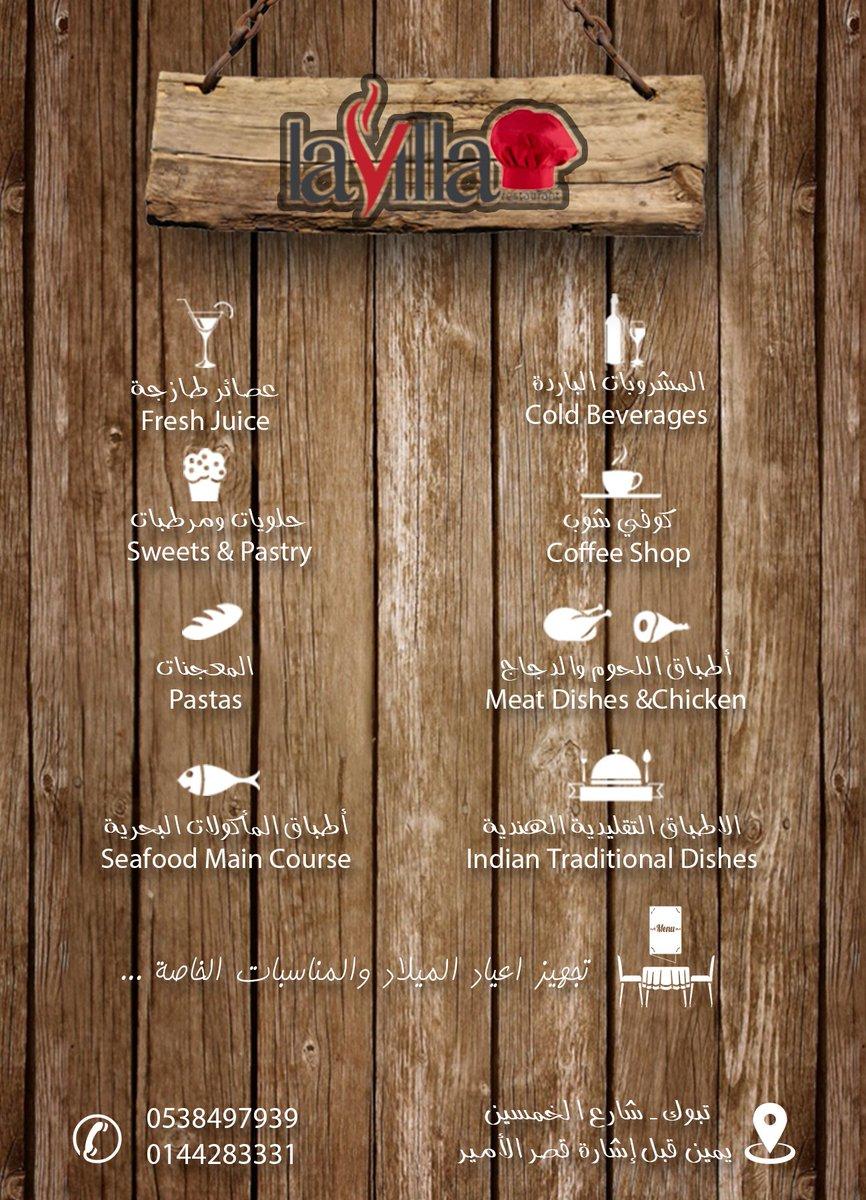 """دليل تبوك on Twitter: """"مطعم المنزل السياحي #مطاعم_تبوك للمزيد.. https://t.co/OEfrFNYUiI… """""""