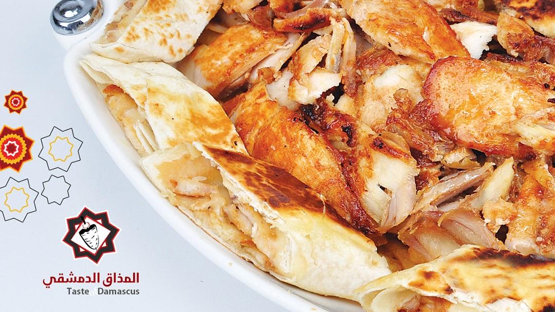 مطعم المذاق الدمشقي - الشاورما تخصصنا