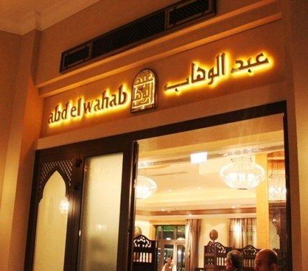 مطعم عبدالوهاب