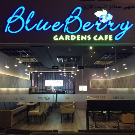 مطعم التوت الازرق