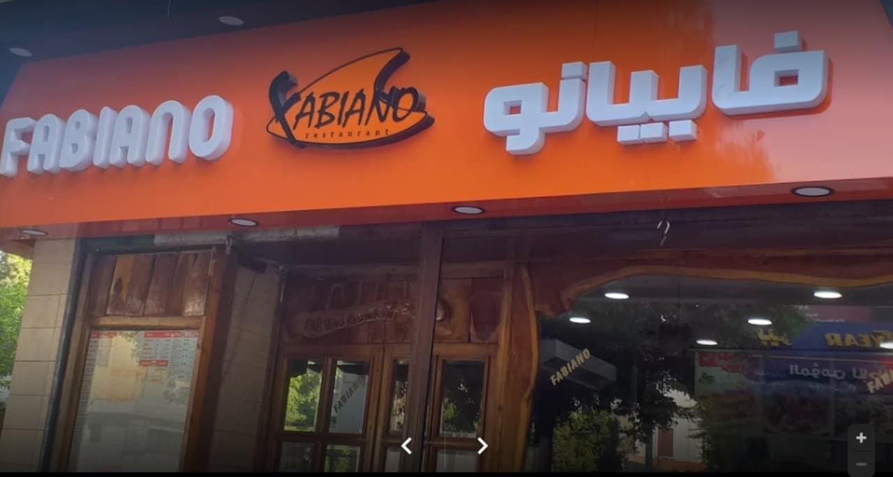 مطعم فابيانو