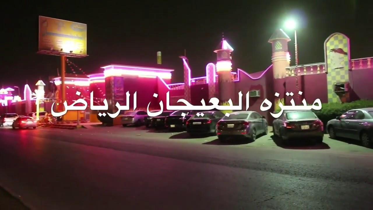 منتزه البعيجان الرياض