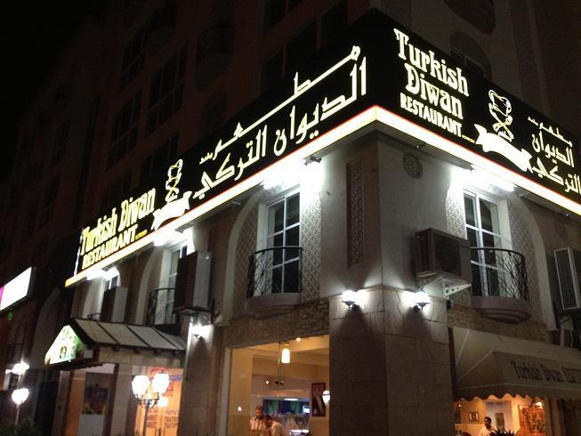 مطعم الديوان التركي